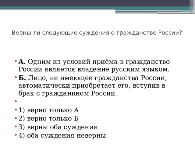 Верны ли следующие суждения о гражданстве России?