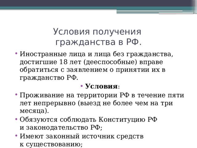 Условия получения  гражданства в РФ.