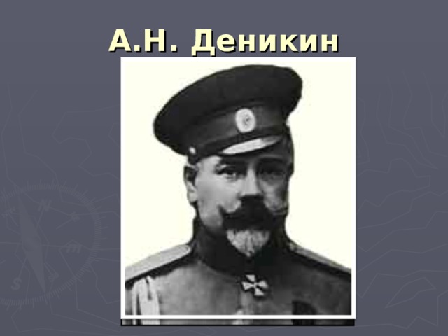 А.Н. Деникин