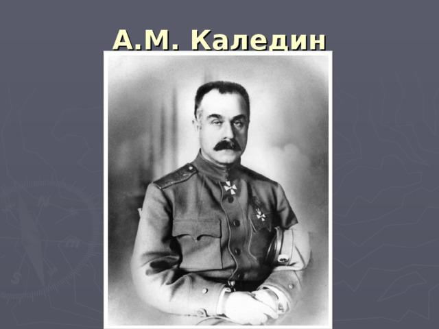 А.М. Каледин
