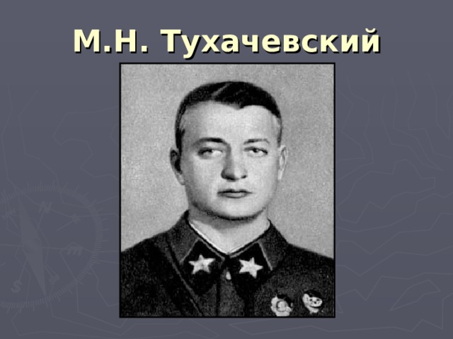 М.Н. Тухачевский