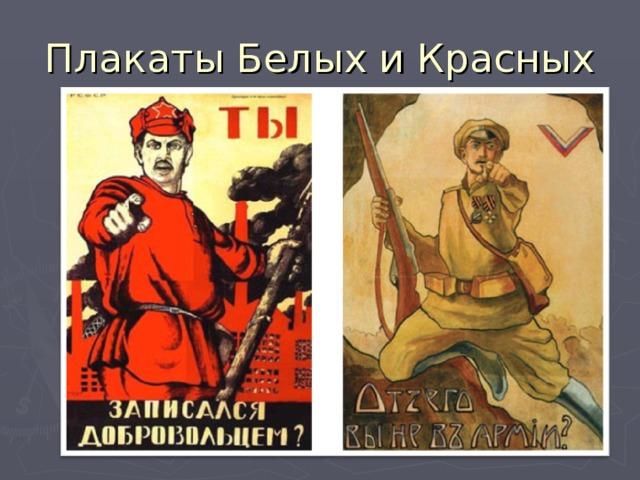 Плакаты Белых и Красных