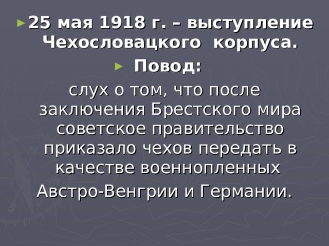 25 мая 1918 г. – выступление Чехословацкого корпуса. Повод:
