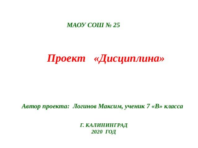 МАОУ СОШ № 25 Проект «Дисциплина» г. кАЛИНИНГРАД 2020 гОД