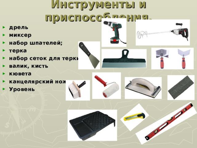 Инструменты и приспособления.