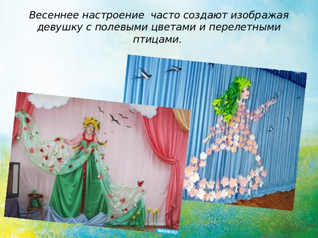 Весеннее настроение часто создают изображая девушку с полевыми цветами и перелетными птицами.