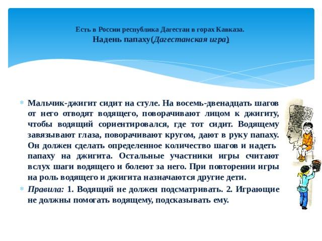 Есть в России республика Дагестан в горах Кавказа.  Надень папаху( Дагестанская игра )