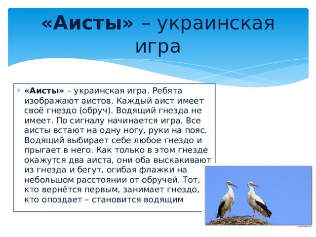 «Аисты» – украинская игра
