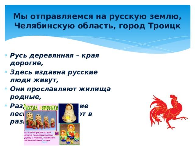 Мы отправляемся на русскую землю, Челябинскую область, город Троицк