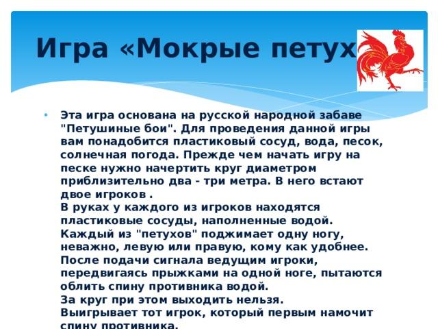 Игра «Мокрые петухи»  Эта игра основана на русской народной забаве