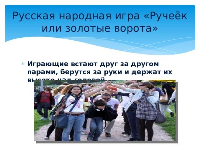 Русская народная игра «Ручеёк или золотые ворота»