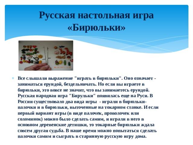 Русская настольная игра «Бирюльки» Все слышали выражение