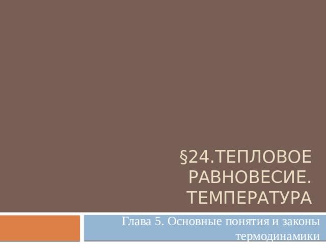 §24.Тепловое равновесие. Температура Глава 5. Основные понятия и законы термодинамики