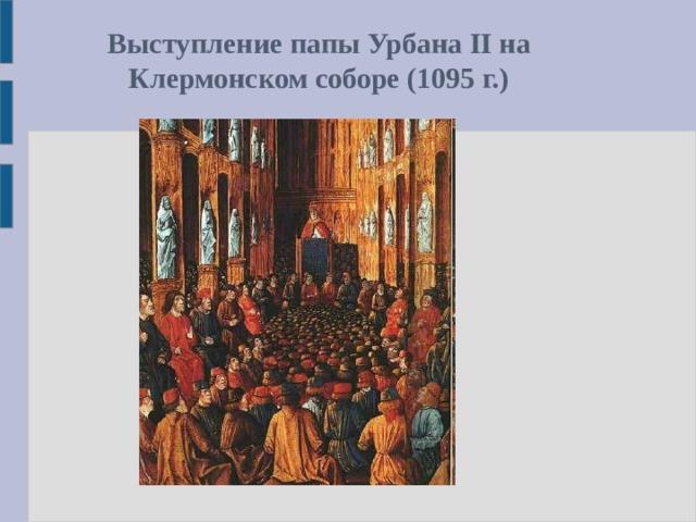Выступление папы Урбана II на Клермонском соборе (1095 г.)