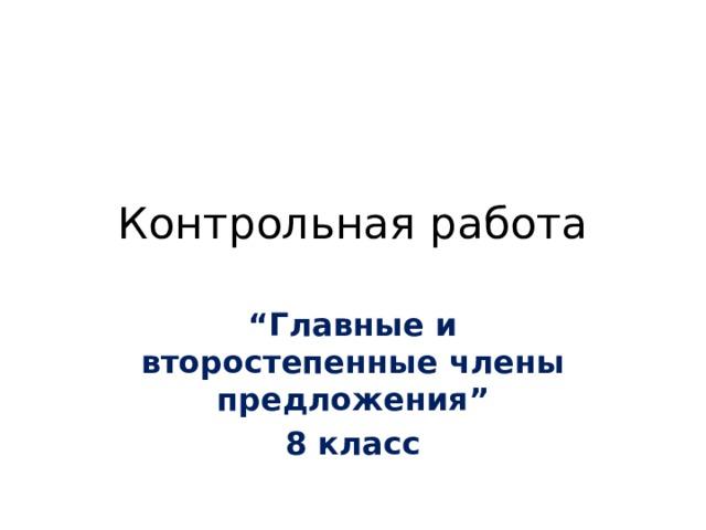 """Контрольная работа """" Главные и второстепенные члены предложения"""" 8 класс"""
