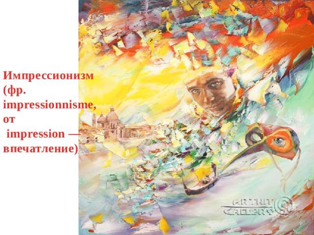 Импрессионизм(фр. impressionnisme, от  impression — впечатление)
