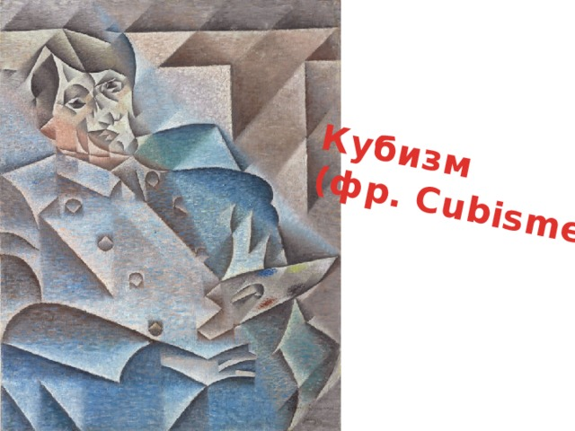 Кубизм (фр. Cubisme)