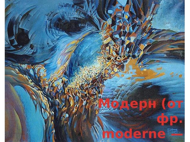 Модерн(от фр. moderne — современный)