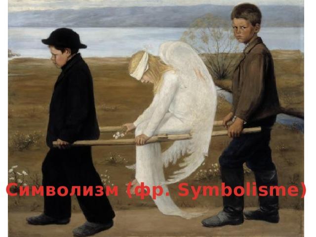 Символизм(фр. Symbolisme)