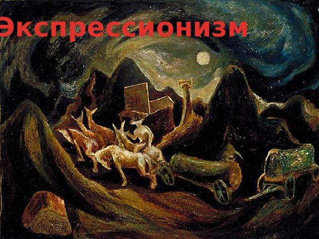 Экспрессионизм