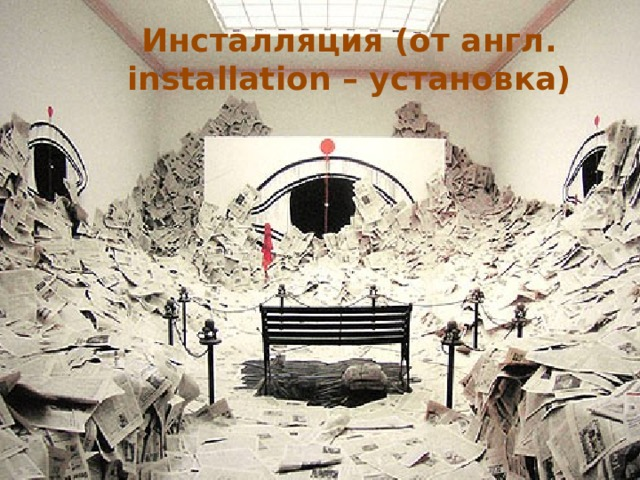 Инсталляция(от англ. installation – установка)