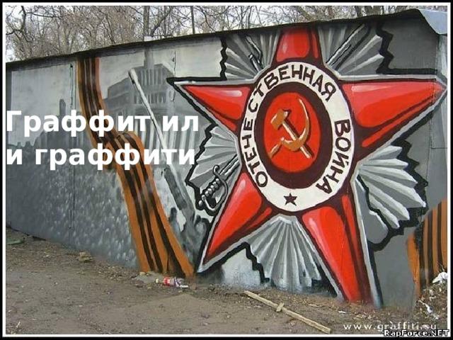 Граффитили граффити
