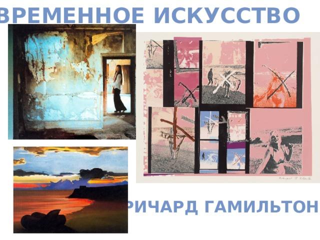 Современное искусство Ричард Гамильтон