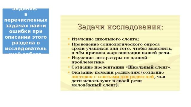 Задание: в перечисленных задачах найти ошибки при описании этого раздела в исследовательской работе.