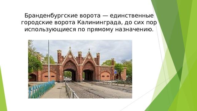 Бранденбургские ворота — единственные городские ворота Калининграда, до сих пор использующиеся по прямому назначению.