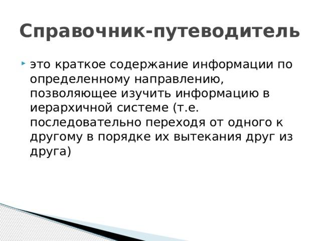Справочник-путеводитель