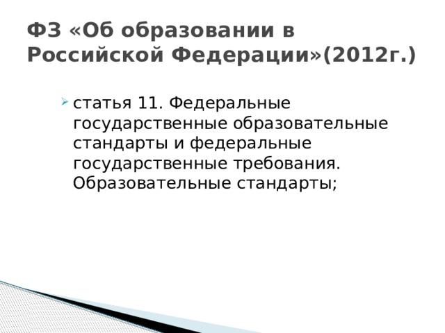 ФЗ «Об образовании в Российской Федерации»(2012г.)