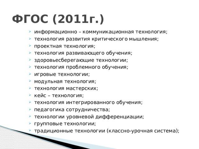 ФГОС (2011г.)