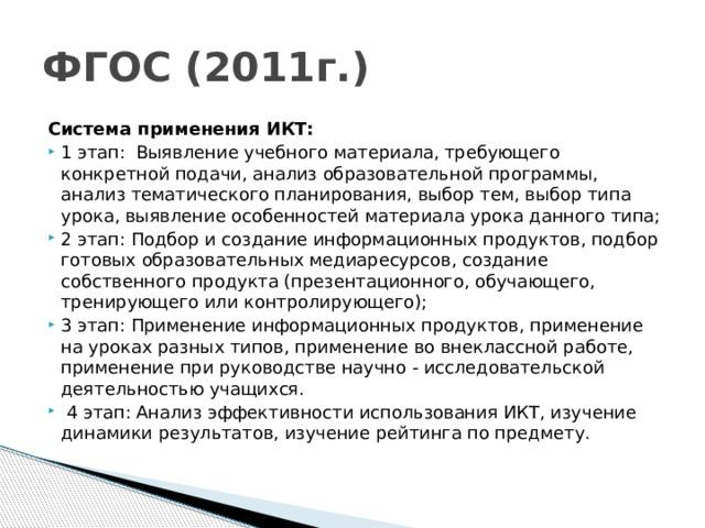 ФГОС (2011г.) Система применения ИКТ: