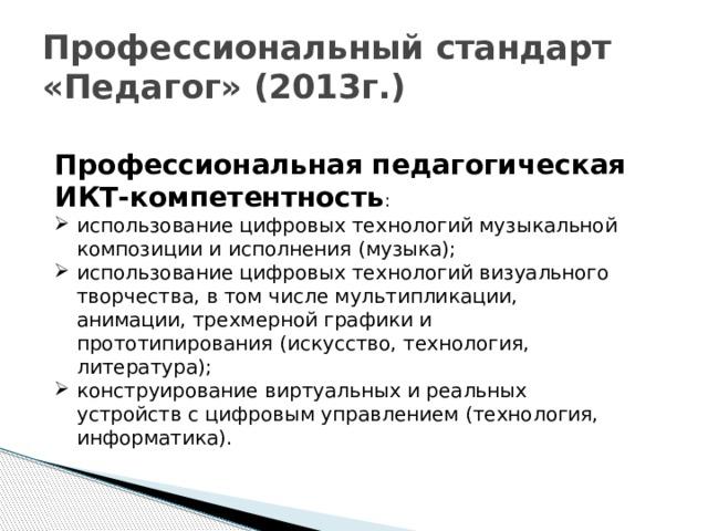 Профессиональный стандарт «Педагог» (2013г.) Профессиональная педагогическая ИКТ-компетентность :