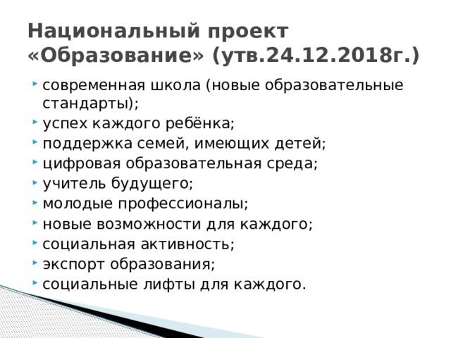 Национальный проект «Образование» (утв.24.12.2018г.)