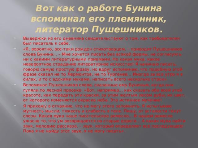 Вот как о работе Бунина вспоминал его племянник, литератор Пушешников .
