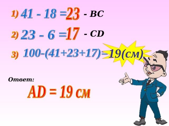 - ВС  - С D 1 9 (c м ) Ответ: