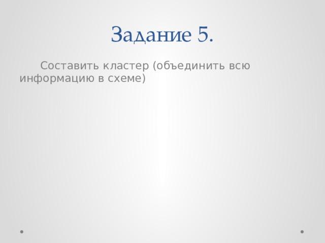 Задание 5.  Составить кластер (объединить всю информацию в схеме)