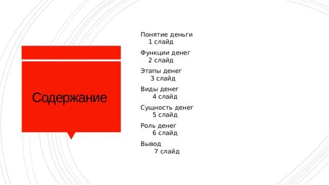 Понятие деньги 1 слайд Функции денег 2 слайд Этапы денег 3 слайд Виды денег 4 слайд Сущность денег 5 слайд Роль денег 6 слайд Вывод 7 слайд Содержание