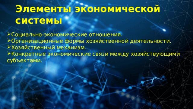 Элементы экономической системы