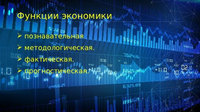 Функции экономики