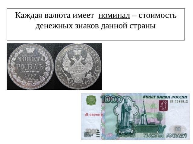 Каждая валюта имеет номинал – стоимость денежных знаков данной страны