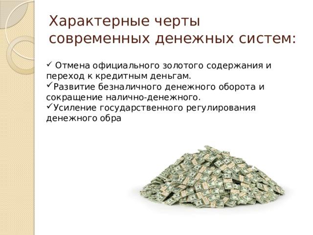 Характерные черты современных денежных систем: