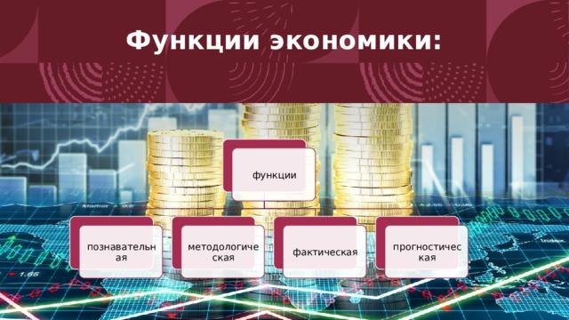 Функции экономики: функции познавательная методологическая фактическая прогностическая