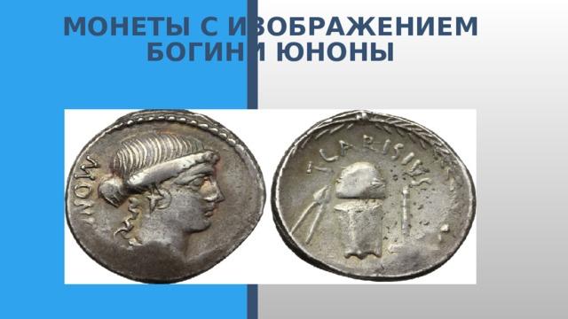 Монеты с  изображением  богини  Юноны