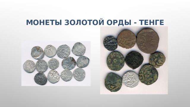 Монеты  золотой  Орды  -  тенге
