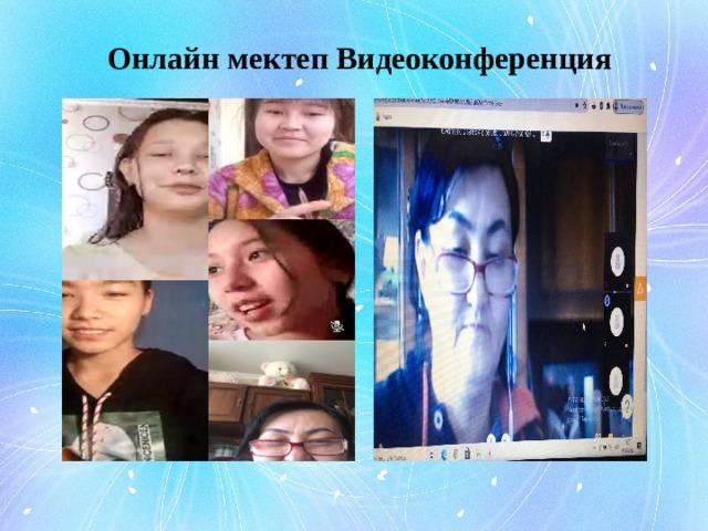 Онлайн мектеп Видеоконференция