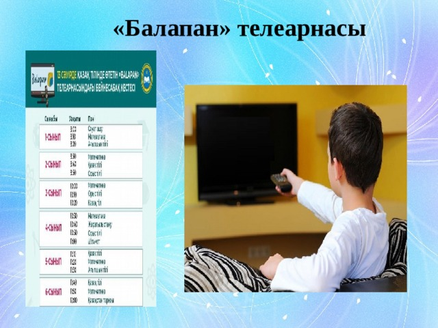 «Балапан» телеарнасы