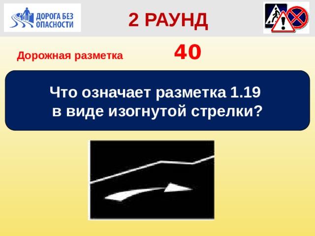 2 РАУНД Дорожная разметка         40 Что означает разметка 1.19 в виде изогнутой стрелки?