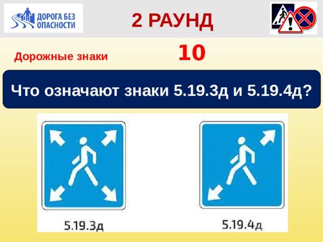 2 РАУНД Дорожные знаки       10 Что означают знаки 5.19.3д и 5.19.4д?